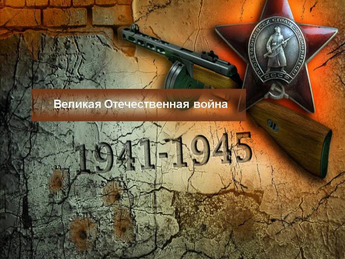 фото на тему великая отечественная война