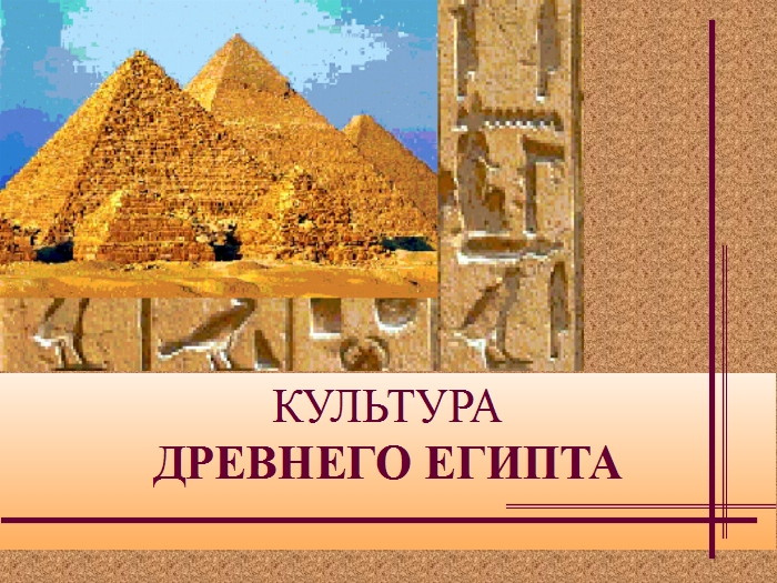 Реферат на тему древняя культура египта 275
