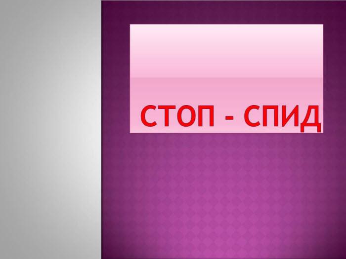 Презентацию на тему спид слайд