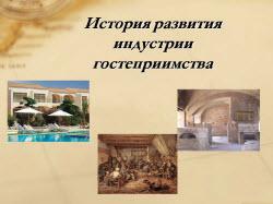 Презентация на тему история развития