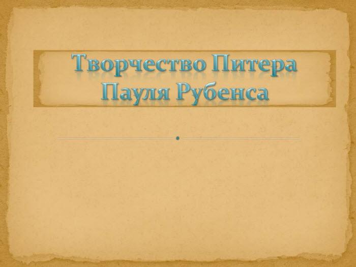 биография питера пауля рубенса кратко презентация