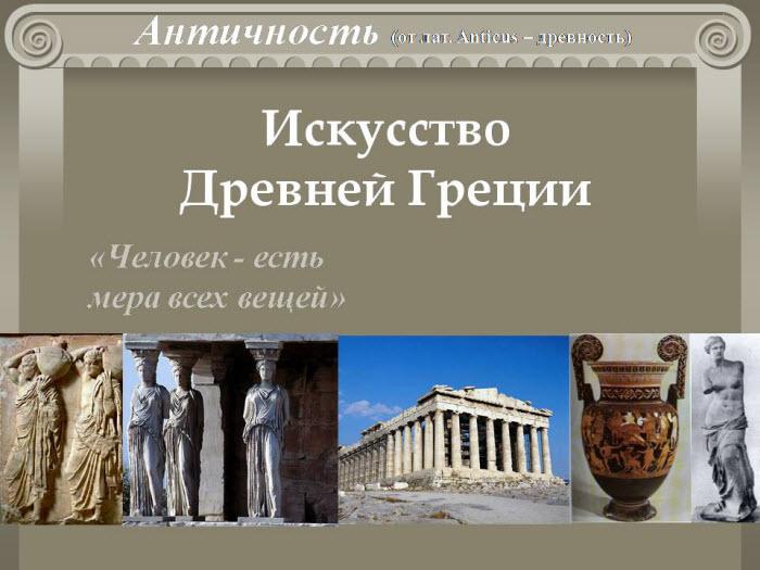 искусство древней греции презентация
