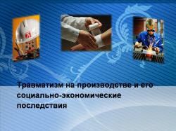 Презентация На Тему Виды Инструктажей По Охране Труда