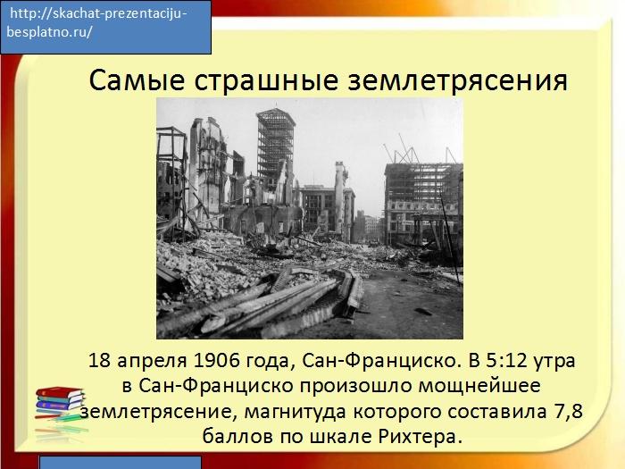 Презентацию на тему землятрясение
