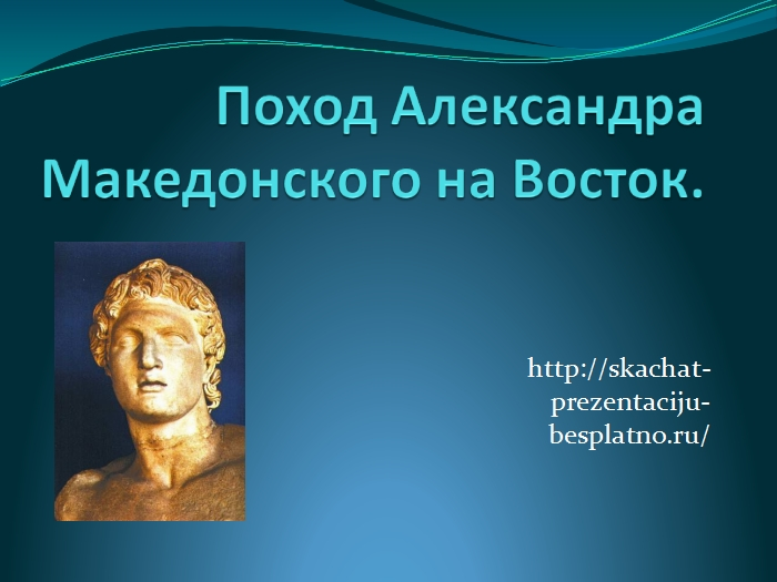 Презентация на тему Поход Александра Македонского на Восток (wsx-c) скачать бесплатно и без регистрации