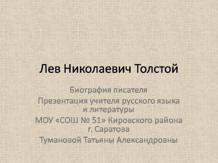 Презентация На Тему Л Н Толстой Биография