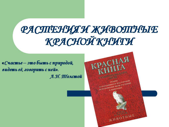 Скачать презентация на тему красная книга растений для