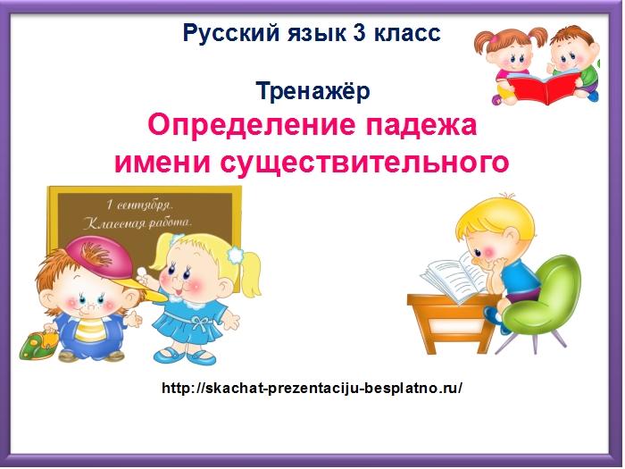 rabota-prezentatsiya-pravopisanie-sushestvitelnih-3-sklonenie-temu-chem