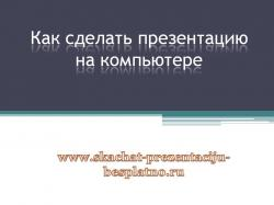 http://skachat-prezentaciju-besplatno.ru/_video/7770040.jpg