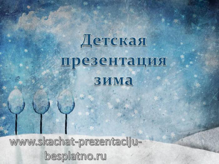Зима шаблон презентации powerpoint скачать бесплатно