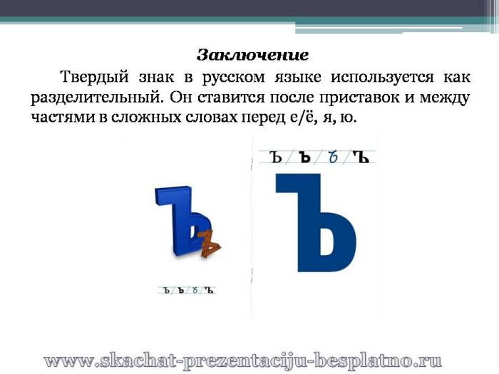 слова с ъ знаком вторая буква