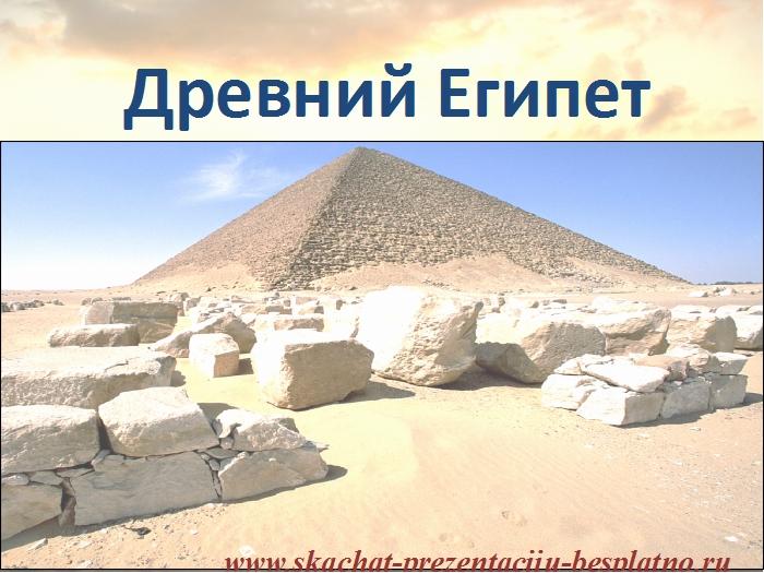 Презентация египет тему древний на