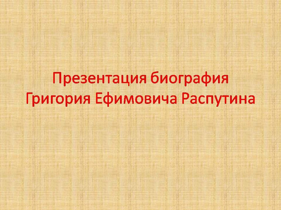 Презентация на тему биография Григория Ефимовича Распутина