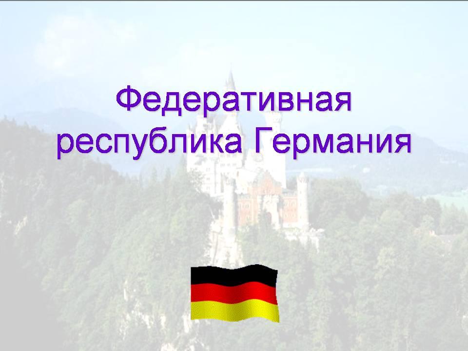 Презентация на тему Федеративная республика Германия