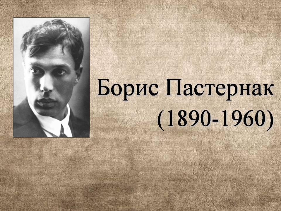 Презентация на тему Борис Пастернак