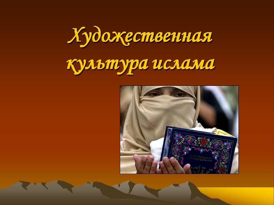 Презентация на тему Художественная культура ислама