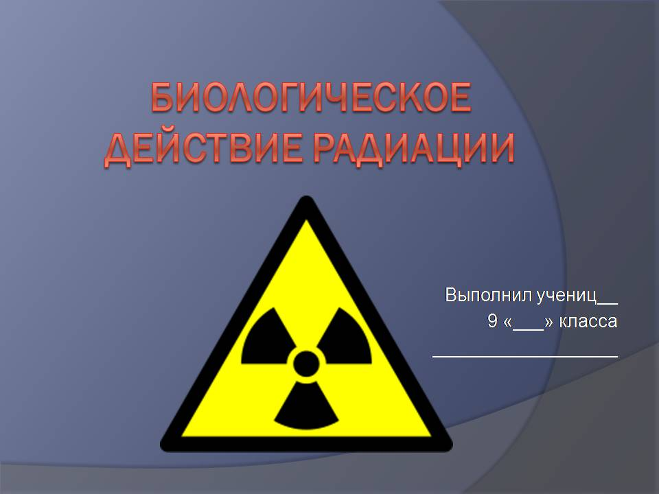 Презентация на тему Биологическое действие радиации