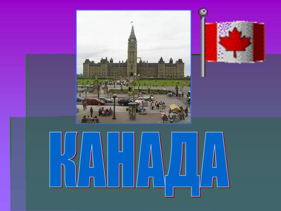 Презентация на тему история и география Канады