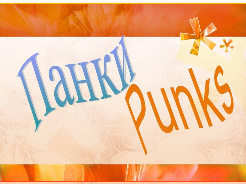Презентация на английском Панки (Punks)