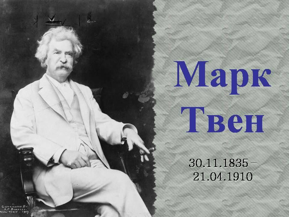 Презентация на тему Марк Твен