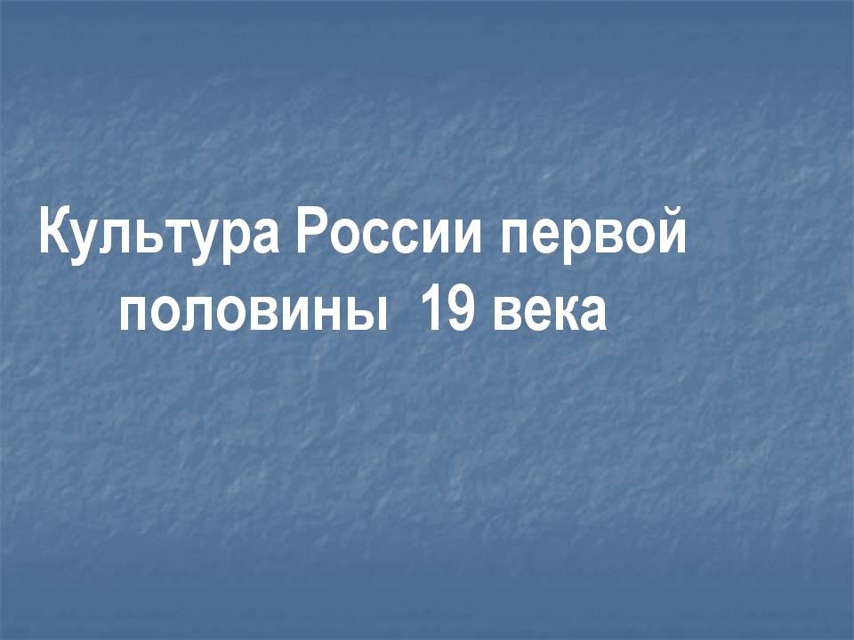 Презентация на тему Культура России 19 века