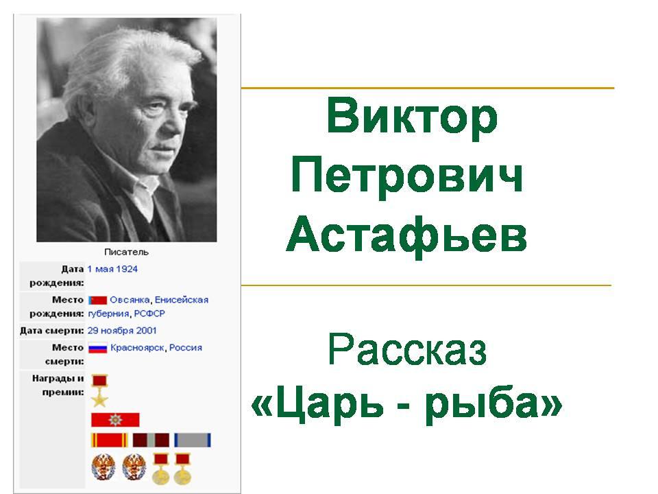 Презентация на тему Виктор Петрович Астафьев