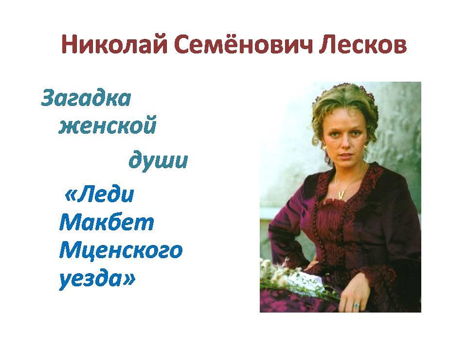 "Презентация на тему Лесков ""Леди Магбет Мценского уезда"""