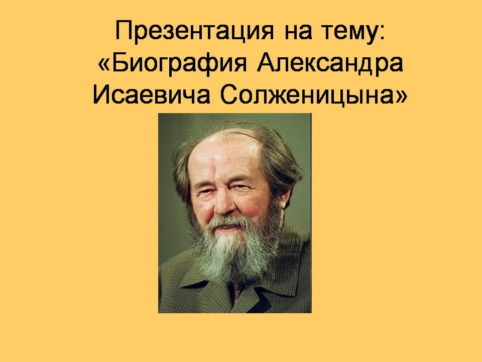 Презентация на тему Биография Александра Исаевича Солженицына