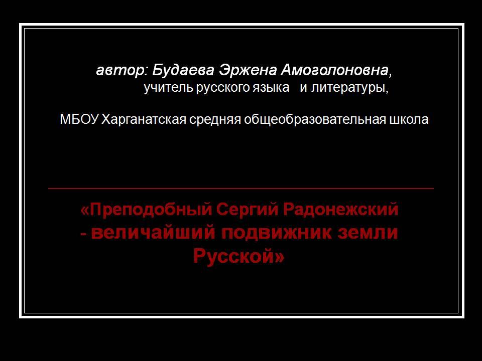 Презентация на тему «Преподобный Сергий Радонежский - величайший подвижник земли Русской»