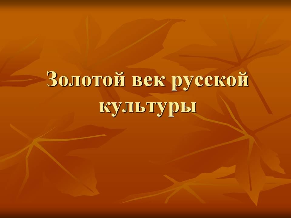 Презентация на тему Золотой век русской культуры