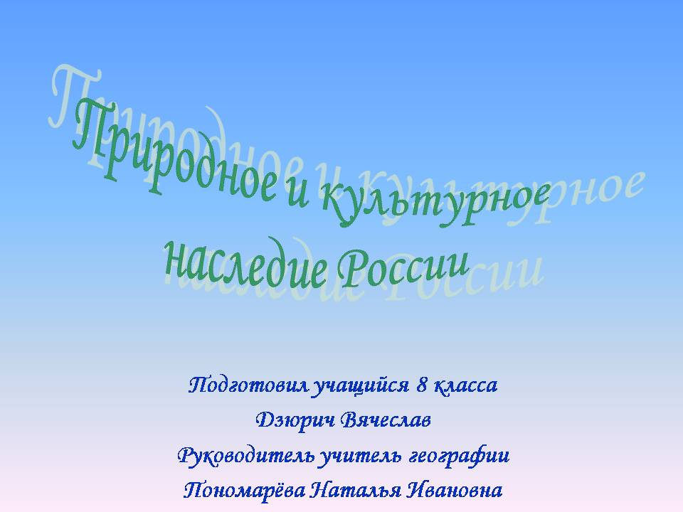 Презентация на тему Природное и культурное наследие России