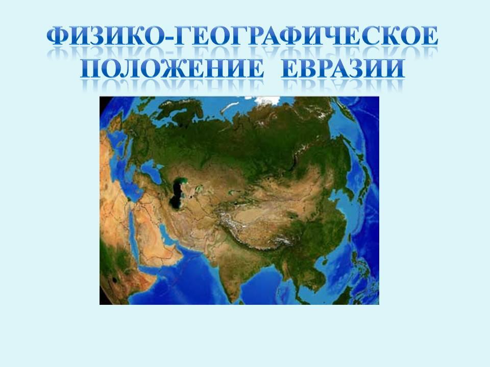 Презентация на тему Физико-географическое положение Евразии