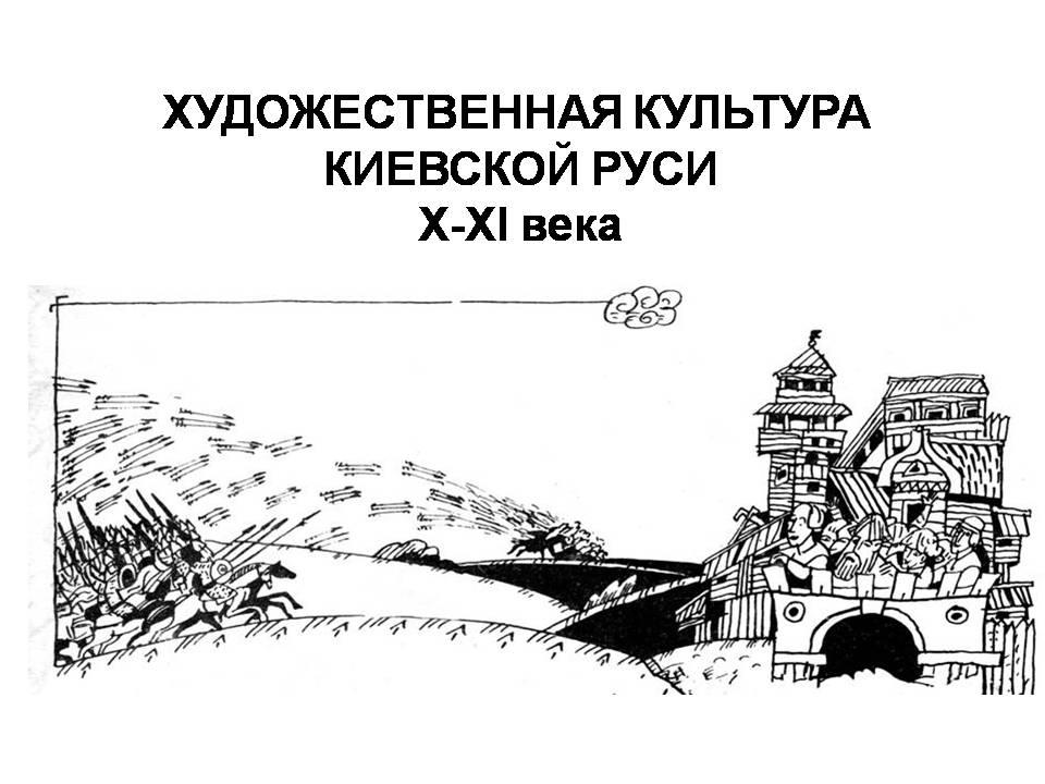 Презентация Художественная культура Киевской Руси