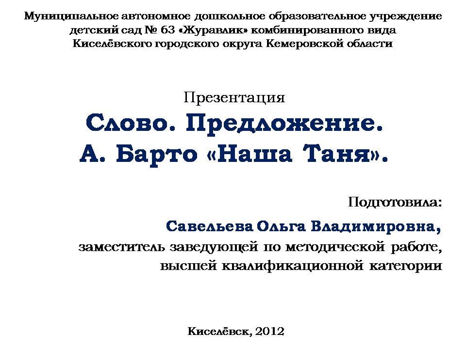"""Презентация для детского сада по произведению Агнии Барто """"Наша Таня"""""""