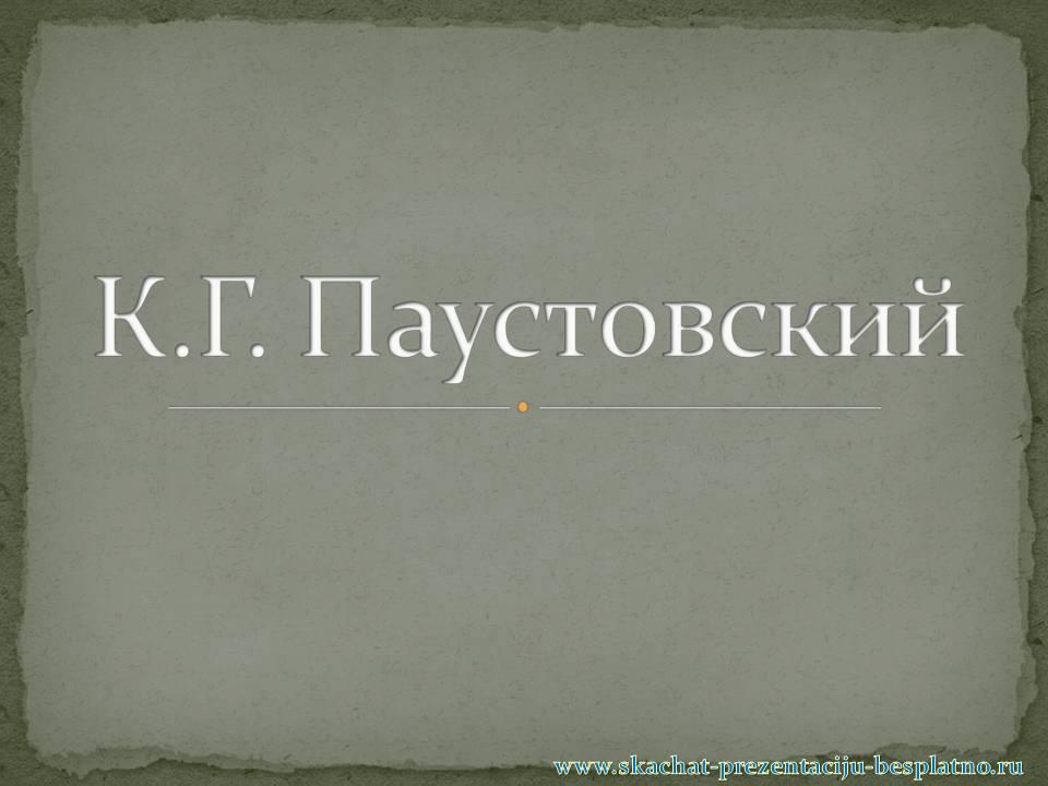 Презентация на тему Паустовский