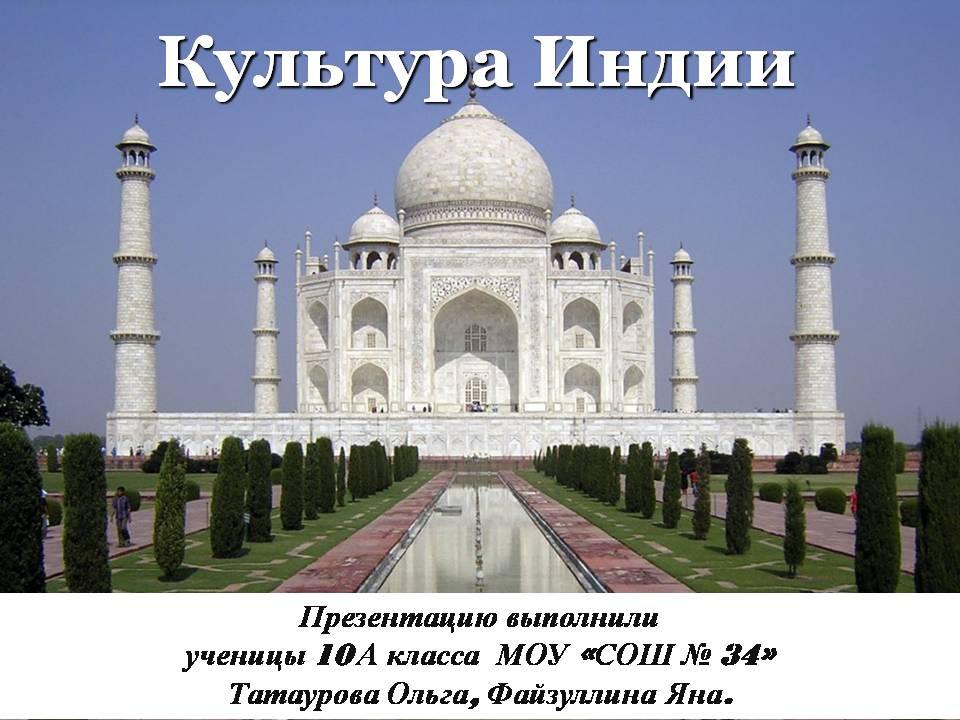 Презентация на тему Культура Индии