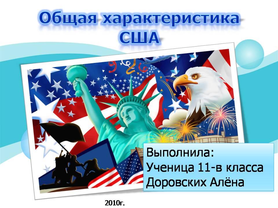 Презентация на тему География США