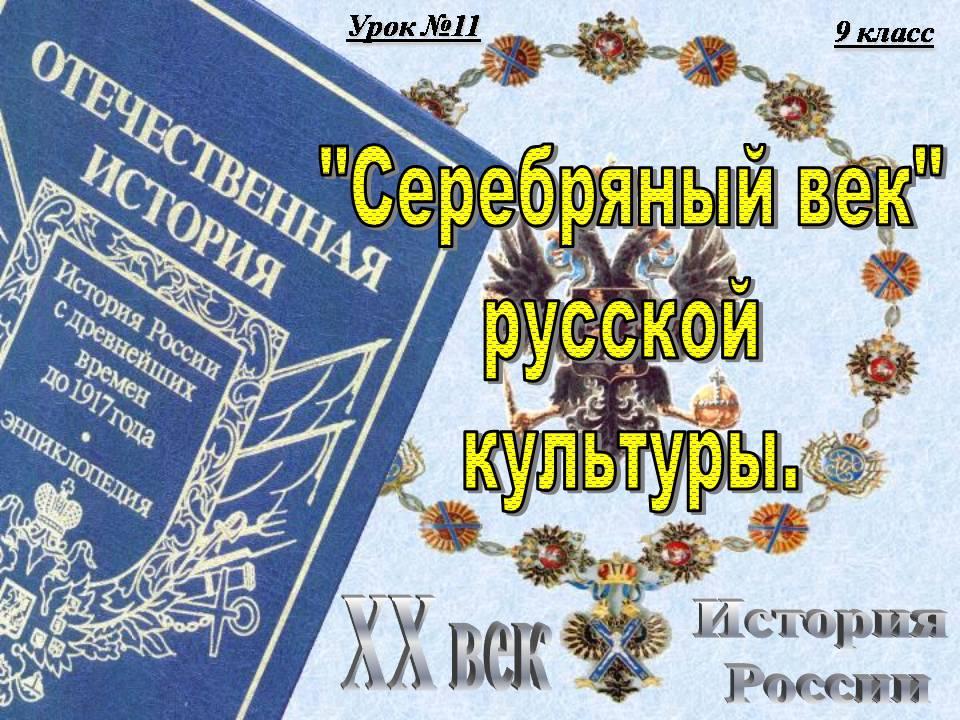 Презентация на тему Серебряный век русской культуры