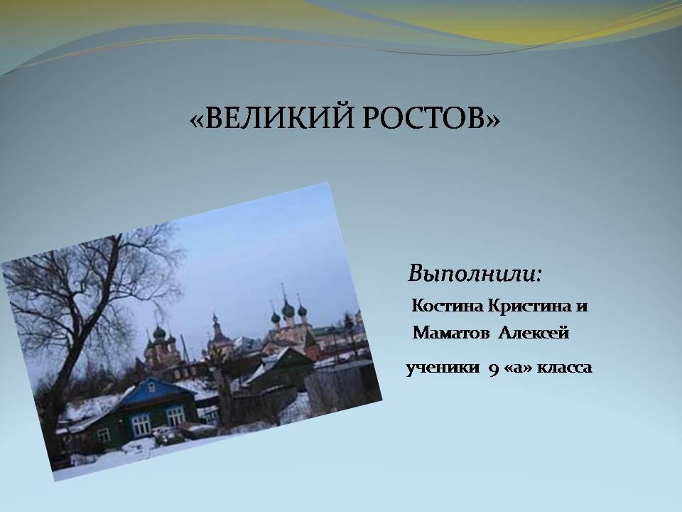 Презентация на тему город Великий Ростов