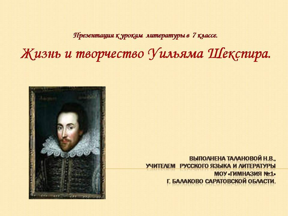 Презентация на тему Жизнь и творчество Уильяма Шекспира