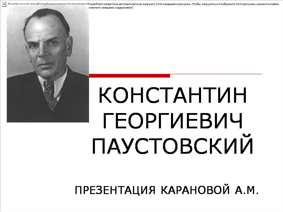 Презентация на тему Константин Георгиевич Паустовский